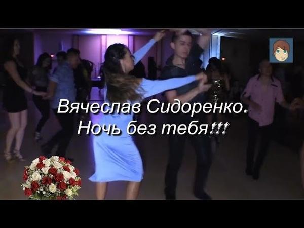 ОБАЛДЕТЬ КАКАЯ ПЕСНЯ Ночь без тебя Вячеслав Сидоренко. NEW 2018