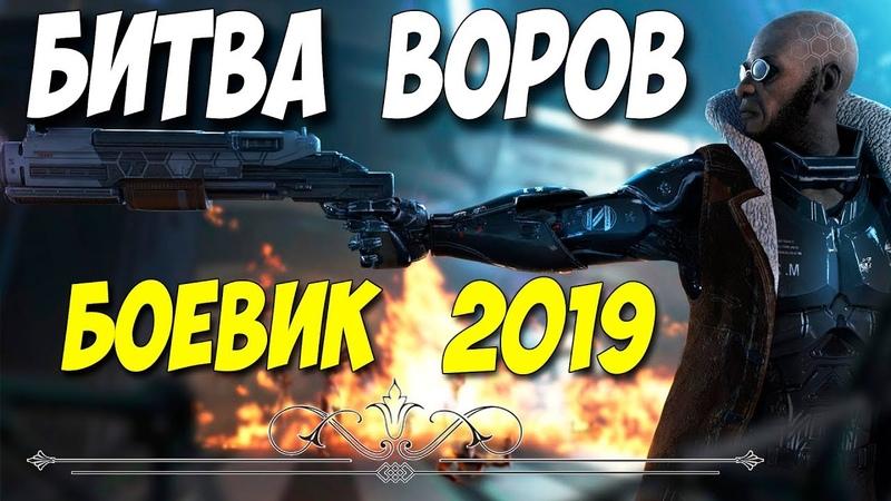Боевик 2019 лучший из лучших!! ** БИТВА ВОРОВ ** Русские боевики 2019 новинки HD