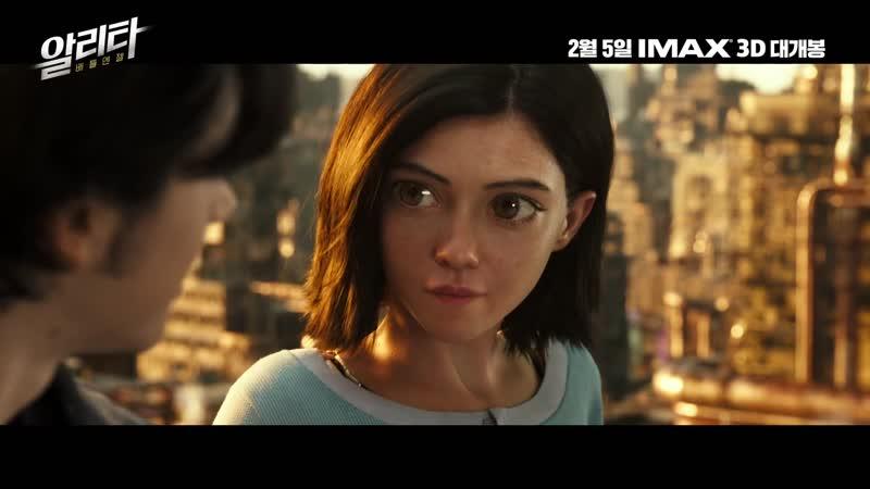 Alita Battle Angel ¦ Two Minute Movie Clip ¦ KakaoPage