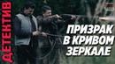 НАСТОЯЩИЙ ДЕТЕКТИВ! Призрак в Кривом Зеркале Российские детективы, новинки
