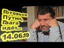 Сергей Пархоменко - Готовься Путин, Гаага идёт... 14.06.19