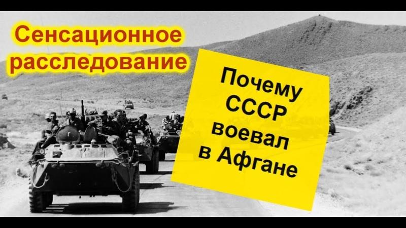 Почему СССР воевал в Афгане Тщательно скрытая история часть 37