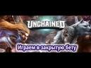 Gods Unchained: играем в закрытую бету (4 бога, мультиплеер, перевод всех карт)