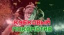 Локомотив - 10-й кубок   Как Сёмин творит историю