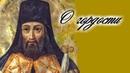 Бог гордым противится а смиренным дает благодать О гордости Тихон Задонский