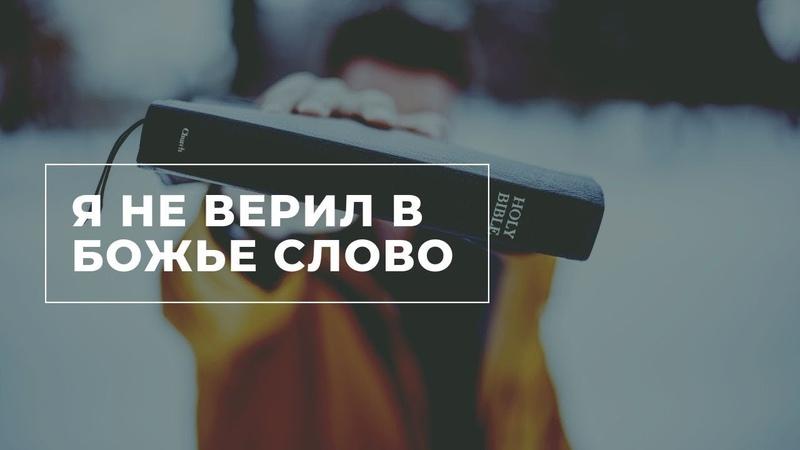 Я НЕ ВЕРИЛ В БОЖЬЕ СЛОВО. ПАСТОР ИЛЬЯ ФЕДОРОВ. 14.07.2019