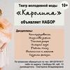 Театр молодежной моды «KAROLINA»