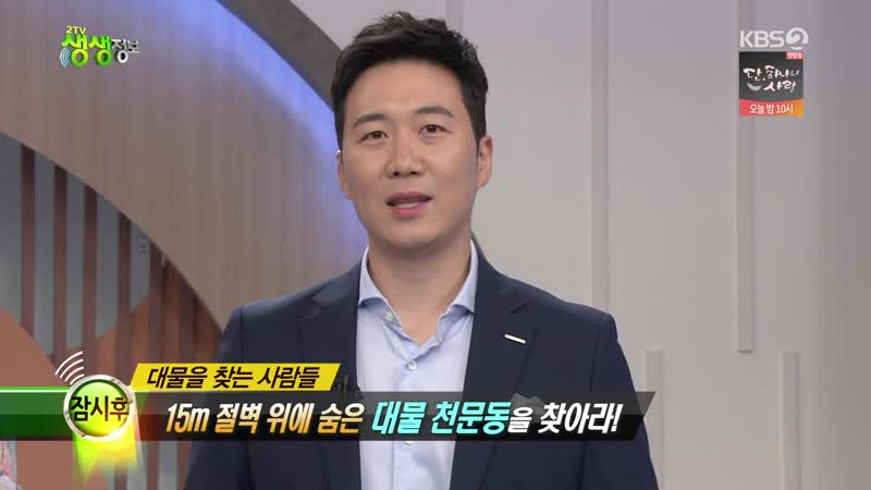 2TV 생생정보 1019회 (수) 2019-05-22 저녁6시30분