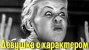 Девушка с характером фильм комедия 1939 СССР