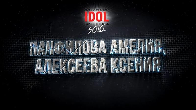 Панфилова Амелия/Алексеева Ксения - Choreo DUO/TRIO - IDOL DANCE