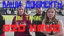 ТРОТУАРНЫЕ ЕЗДУНЫ и НЕРЕШИТЕЛЬНЫЙ ИНСПЕКТОР эвакуация автохамы дпс ч 2