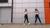 Танец под песню ГАНВЕСТ - НИКОТИН