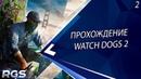 Прохождение Watch Dogs 2 — Часть 2 Боб Дэйксом!