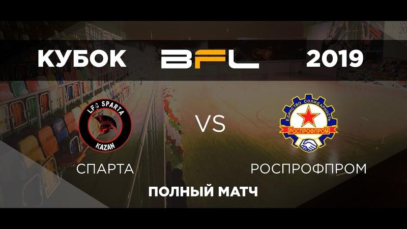 • Кубок BFL 2019 • Спарта - РосПрофПром • Полный матч
