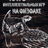 Клуб Интеллектуальных игр на Физфаке