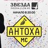 """20 декабря. 20 лет клубу """"Звезда"""" - Антоха МС"""