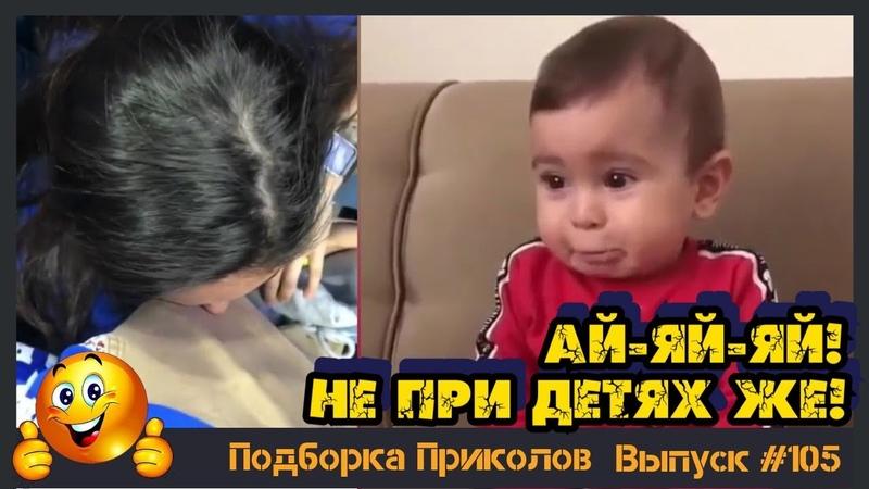 Лучшие приколы 2019 Март Свежие приколы ПО ПРИКОЛУ 105😂 Подборка приколов