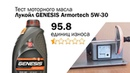 Маслотест 46. Лукойл Генезис 5W-30 тест масла на трение