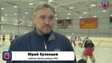 Юрий Кузнецов об итогах игрового сезона