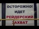 Земельная мафия отжала землю у ФСБ