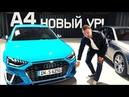 Новейшая 2019 Audi A4 Первый Взгляд на новую УРКВАТТРО! / новая ауди а4