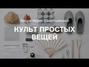 Лекция Марии Савостьяновой Культ простых вещей