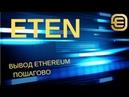 ETEN. Как вывести ethereum с платформы. Пошаговая инструкция