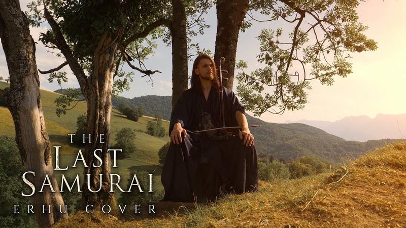 The Last Samurai OST Suite 1 - Erhu Cover - Hans Zimmer