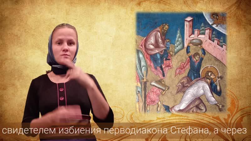 4 часть Первоверховные Апостолы Петр и Павел На жестовом языке