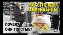 КАКИЕ продукты покупают и ЕДЯТ в США американцы? почему американцы толстые ЖИЗНЬ В США минусы