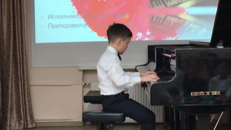 Первый концерт