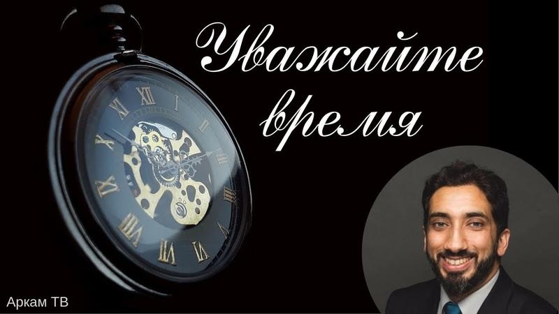 Цените время Хватит жаловаться борись с нафсом Нуман Али Хан