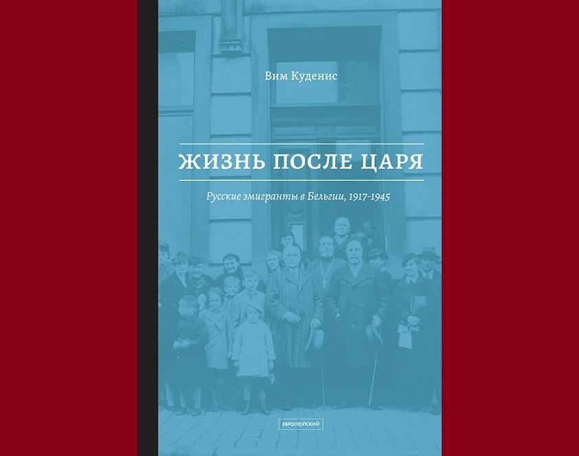 """Вим  Куденис. """"Жизнь после царя: Русские эмигранты в Бельгии, 1917–1945"""" (2019)"""