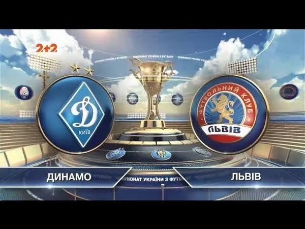 Матч ЧУ 20182019 - Динамо - Львов - 21