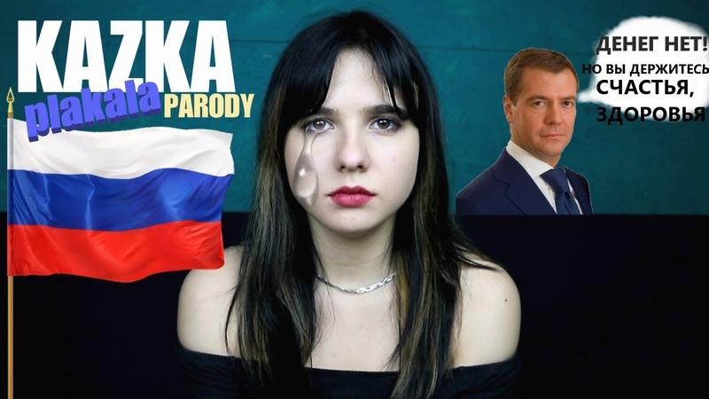 KAZKA-ПЛАКАЛА (пародия )ДЕНЕГ НЕТ А ВЫ ДЕРЖИТЕСЬ !