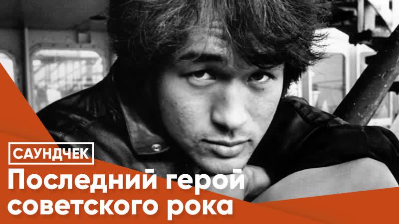 Последний герой советского рока