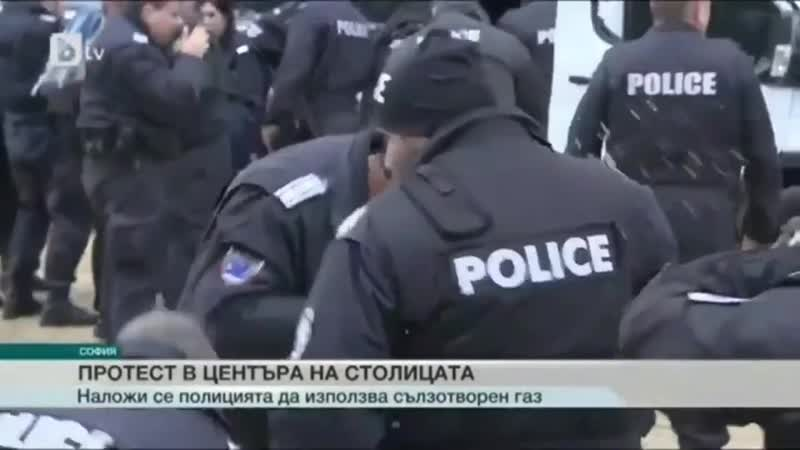 Bulgarian police uses pepper spray on protesters, and the wind blows it back into their faces.