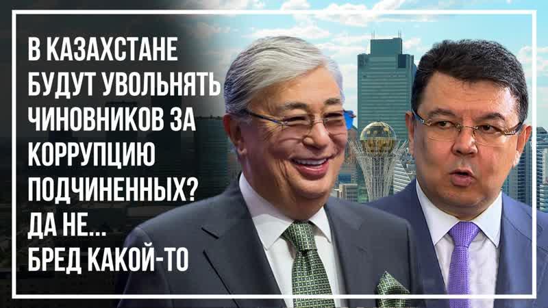 Чиновники будут увольняться за коррупцию подчиненных. О «фантазиях» Токаева