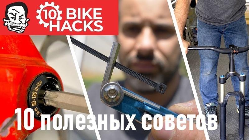 Seths Bike Hacks по-русски. 10 полезных советов, которые снимут с вас носки!