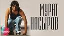 Cool Music Мурат Насыров Дай мне знать Official video