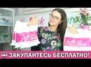 😛Как закупаться бесплатно в Пинк Бьюти Приводите подруг Партнерская программа в Pink Beauty