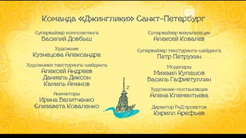 Окончание мультика Джинглики и начало мультика Сказочный Патруль СОЛО 31.07.2019