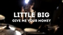 LITTLE BIG X TOMMY CASH - GIVE ME YOUR MONEY | Yakushko | Drum Cover | Instagram Version