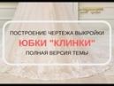 Как построить клиньевую юбку Полная версия темы обе части в этом одном видео