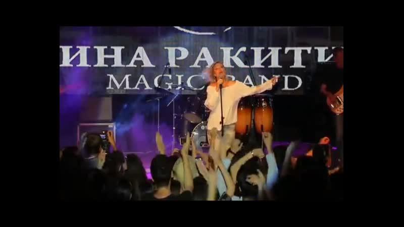 Я буду помнить Ирина Ракитина и Magic Band.Махачкала 2019