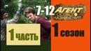 Криминальный детектив Фильм АГЕНТ ОСОБОГО НАЗНАЧЕНИЯ 1 СЕЗОН серии 7 12 ЧАСТЬ 1 хороший боевик