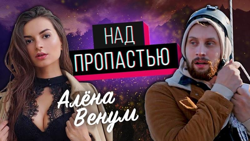 Алена ВЕНУМ НАД ПРОПАСТЬЮ