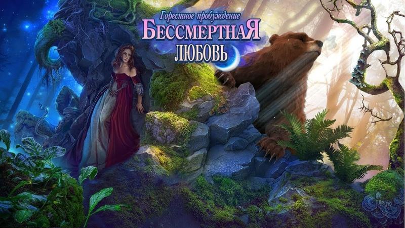 Бессмертная любовь 6 Горестное пробуждение Бета версия Часть2