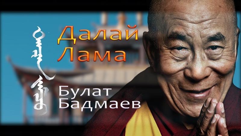 Далай Лама XIV Bulat Badmaev