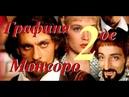 Графиня де Монсоро 2 серия экранизация Дюма